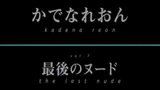 J15 reon kadena - japanse perfectie